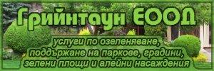 Грийнтаун ЕООД