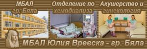 МБАЛ ЮЛИЯ ВРЕВСКА - БЯЛА