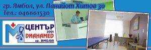 Медицински център Дианамед 2001 - Ямбол