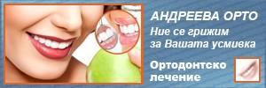 АНДРЕЕВА ОРТО