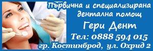 Гери-Дент - Д-р Гергана Христова