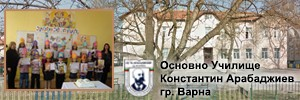 ОСНОВНО УЧИЛИЩЕ КОНСТАНТИН АРАБАДЖИЕВ