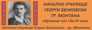 Начално училище Георги Бенковски - Монтана
