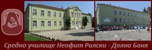 Средно училище Неофит Рилски - Долна Баня