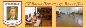 Средно училище Васил Левски - Вълчи дол