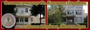 ОУ Св. Климент Охридски - Долна Студена