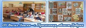 ОУ ВАСИЛ ЛЕВСКИ - ПРЕСЕЛЕНЦИ