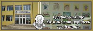 Средно училище Свети Климент Охридски - Дупница