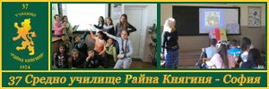 37 Средно училище Райна Княгиня - София