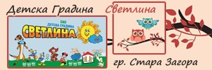 ЦДГ 10 СВЕТЛИНА - СТАРА ЗАГОРА