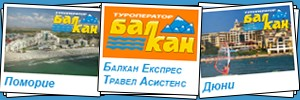 БАЛКАН ЕКСПРЕС ТРАВЕЛ АСИСТЕНС ООД
