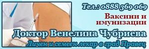Д-Р ВЕНЕЛИНА ЧУБРИЕВА-ЧИНОВА