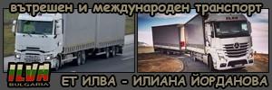 ЕТ ИЛВА - ИЛИАНА ЙОРДАНОВА