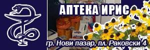 Аптека Ирис - Нови пазар
