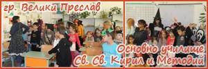 Основно училище Св. Св. Кирил и Методий - Велики Преслав