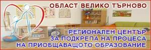 РЦ За подкрепа на процеса на приобщаващото образование