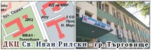 ДКЦ Свети Иван Рилски - гр. Търговище