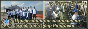 ПГ по земеделие Тодор Рачински