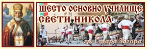 Шесто основно училище Свети Никола - Стара Загора