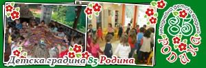 Детска градина 85 Родина - София