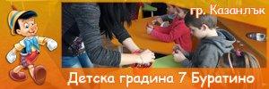 Детска градина 7 Буратино - Казанлък