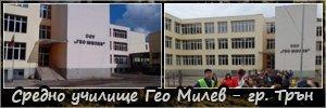 Средно училище Гео Милев - Трън