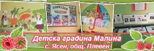 Детска градина Малина - Ясен