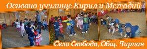 Основно училище Кирил и Методий - село Свобода
