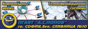 Професионална гимназия по аудио, видео и телекомуникация А. С. Попов