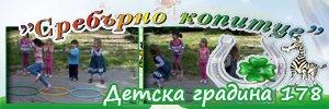 Детска градина 178 Сребърно копитце