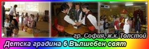 Детска градина 6 Вълшебен свят