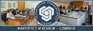 Технически университет София - Факултет и колеж Сливен