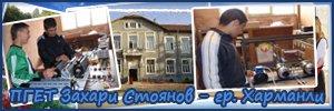 Професионална гимназия по електропромишленост и текстил Захари Стоянов - Харманли