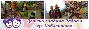 Детска градина Радост - Каблешково