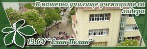 19 Средно училище Елин Пелин