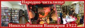 Народно читалище Никола Йонков Вапцаров - 1922