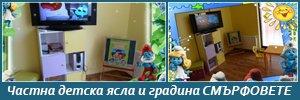 Частна детска ясла и градина Смърфовете - София