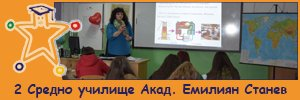 2 Средно училище Академик Емилиян Станев - София