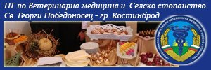 Професионална гимназия по ветеринарна медицина и селско стопанство Св. Георги Победоносец