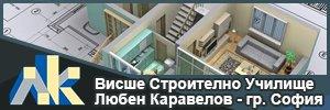 Висше строително училище Любен Каравелов - София