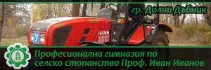Професионална гимназия по селско стопанство Професор Иван Иванов - Долни Дъбник