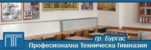 Професионална техническа гимназия - Бургас