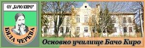 Основно училище Бачо Киро - Бяла Черква