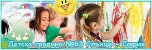 Детска градина № 63 Слънце - София