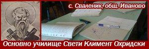 Основно училище Свети Климент Охридски - Сваленик