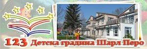 Детска градина 123 Шарл Перо - София