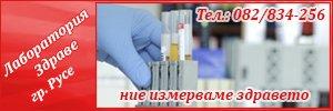 Самостоятелна медико-диагностична лаборатория Здраве 99 - Русе