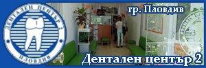 Дентален център 2 Пловдив ЕООД