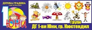 Детска градина Първи Юни - Кюстендил