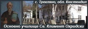Основно училище Свети Климент Охридски - Трекляно